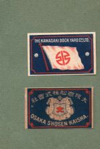 Selection of OLD match box labels CHINA  patriotic Shipping line  #187